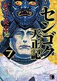 センゴク天正記(7) (ヤングマガジンコミックス)
