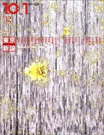 10+1 No.12 特集=東京新論の詳細を見る