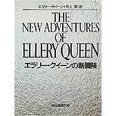 エラリー・クイーンの新冒険 (創元推理文庫)