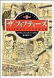 ザ・フィフティーズ〈第2部〉1950年代アメリカの光と影 (新潮OH!文庫)