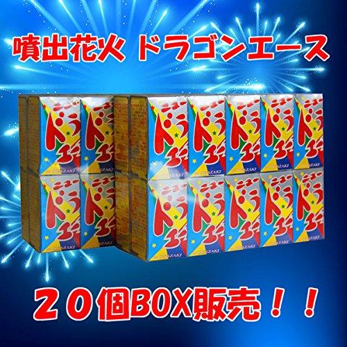 ドラゴンエースNO.120(20個)BOX購入 【噴出花火】