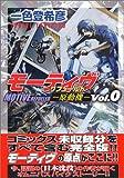 モーティヴー原動機 0―リフュールド (ヤングキングコミックス)
