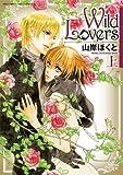 Wild Lovers 上 (バーズコミックス リンクスコレクション)