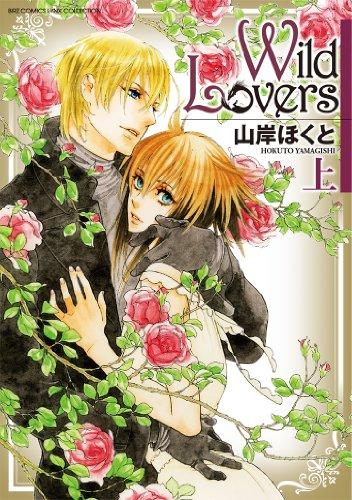 Wild Lovers 上 (バーズコミックス リンクスコレクション)の詳細を見る