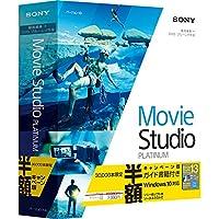 Movie Studio 13 Platinum 半額キャンペーン版 ガイドブック付き