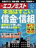 週刊エコノミスト 2017年12月05日号 [雑誌]