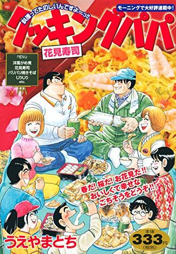 クッキングパパ 花見寿司 (講談社プラチナコミックス)