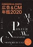 広告&CM年鑑2020 (コマーシャル・フォト・シリーズ)