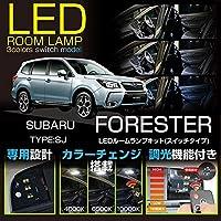 【調光・調色可】LEDルームランプキット Cセット/9点 ナンバー灯:8000K/純白色 スバル フォレスター【型式:SJ】