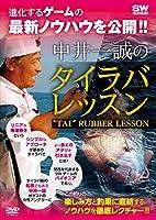 中井一誠のタイラバレッスン (<DVD>)