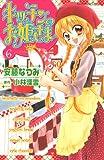 キッチンのお姫さま(6) (なかよしコミックス)