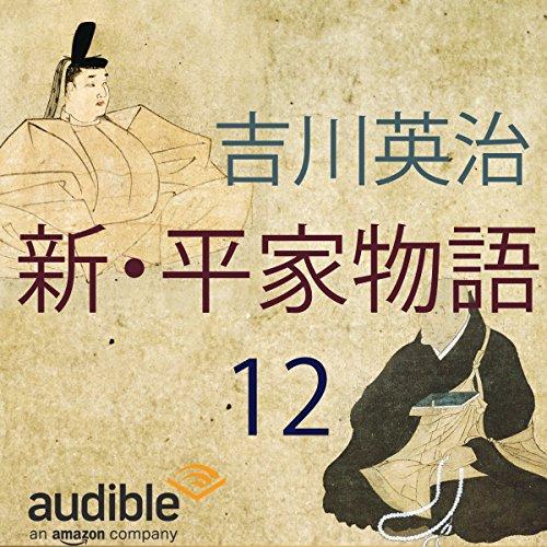 新・平家物語 12 | 吉川 英治