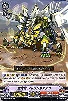 ヴァンガード The Destructive Roar (ザ デストラクティブ ロアー) 重砲竜 シャランガステゴ(C) V-EB01/034 | コモン たちかぜ ディノドラゴン