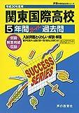 関東国際高等学校 平成30年度用―5年間スーパー過去問 (声教の高校過去問シリーズ)