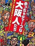 めっちゃディープな大阪人たち (KAWADE夢文庫)