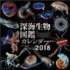 カレンダー「深海生物図鑑」2018年版