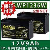 【2個SET】Smart-UPS・無停電電源装置・蓄電器用バッテリー完全密封型鉛蓄電池(12V9Ah)WP1236W APC/ユタカ電機/GSユアサ RE7-12/パナソニック/日立/RS900/BR900-JP/Smart-UPS1400RM/Smart-UPS1400RM/Smart-UPS500/SUA500JB/Smart-UPS700/SU700J/オムロンUPS