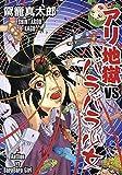 アリ地獄VSバラバラ少女【修正版】 (リターンフェスティバル)