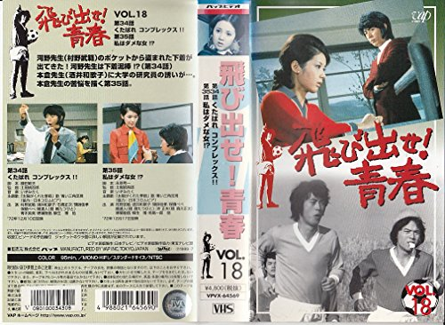 飛び出せ!青春 VOL.18 [VHS]