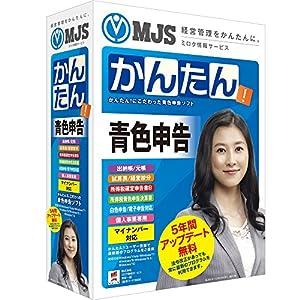 MJSかんたん!青色申告10 (5年無料アップ...の関連商品2