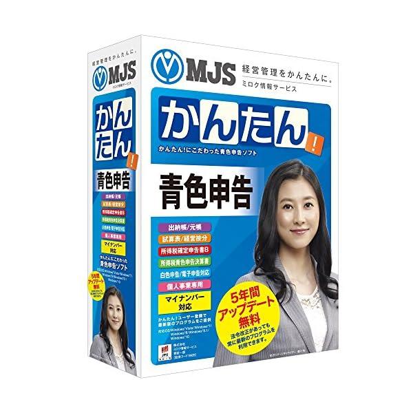 MJSかんたん!青色申告10 (5年無料アップデ...の商品画像