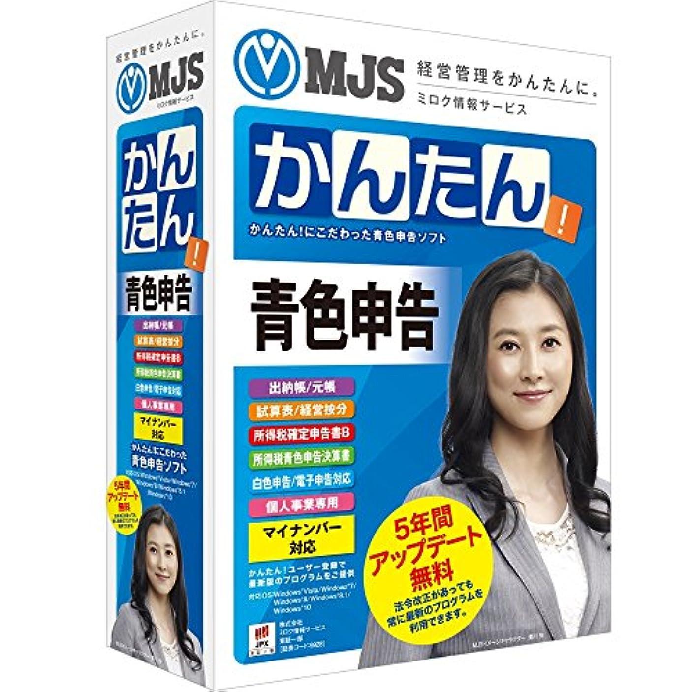 液化する硬化する発揮するMJSかんたん!青色申告10 (5年無料アップデート版)