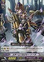 カードファイトヴァンガードG 覚醒の時空竜 G-TD01/011 スチームソルジャー トーゲ