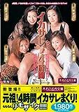 不朽の名作!イカサレ4時間 [DVD]