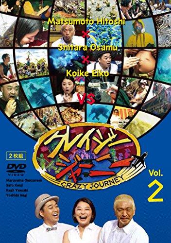 【早期購入特典あり】クレイジージャーニー vol.2(クレイジージャーニーオリジナルステッカー付) [DVD] -