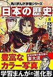 日本の歴史(8) 天下統一の戦い 安土桃山時代 (角川まんが学習シリーズ)