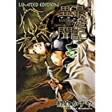 最遊記異聞 1巻 限定版 (IDコミックス ZERO-SUMコミックス)