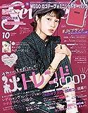 Seventeen (セブンティーン) 2017年10月号 [雑誌]