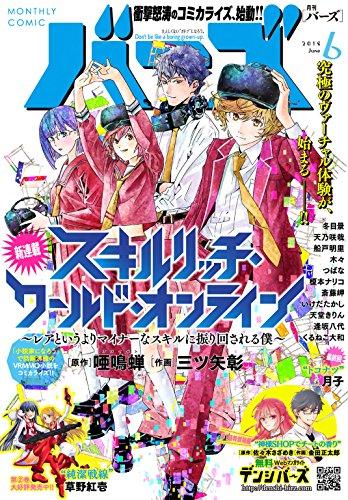 コミックバーズ 2018年06月号 [雑誌] (バーズコミックス)の詳細を見る