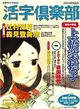 活字倶楽部 2007年 06月号 [雑誌]