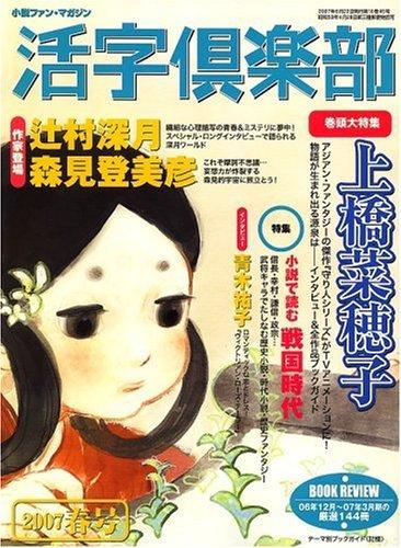 活字倶楽部 2007年 06月号 [雑誌]の詳細を見る