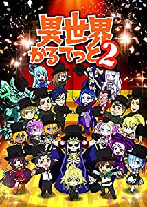 TVアニメ「 異世界かるてっと2 」オープニングテーマ/エンディングテーマ