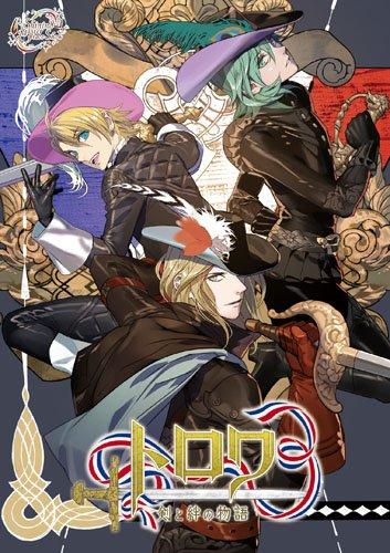 『うたの☆プリンスさまっ♪Shining Masterpiece Show「トロワ-剣と絆の物語-」(初回生産限定盤)』のトップ画像