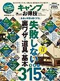 晋遊舎ムック お得技シリーズ143 キャンプお得技ベストセレクション 画像
