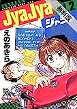 ジャジャ(2)【期間限定 無料お試し版】 (サンデーGXコミックス)