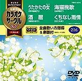 テイチクDVDカラオケ カラオケサークルW ベスト4[TBKK-5216][DVD]