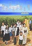 さとうきび畑の唄[DVD]