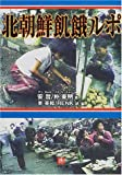 北朝鮮飢餓ルポ (小学館文庫)
