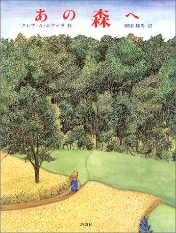 あの森へ (児童図書館・絵本の部屋)