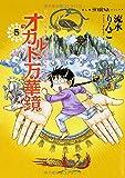 オカルト万華鏡 5 (HONKOWAコミックス)