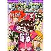 テイルズ オブ ジ アビス コミックアンソロジー (4) (IDコミックス DNAコミックス)