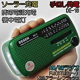【多機能ラジオ】電池不要手回し発電機内臓DE-13 (USBケーブル docomo au softbank 変換コネクタ付き。)