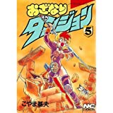 おざなりダンジョン 5 (ノーラコミックス)