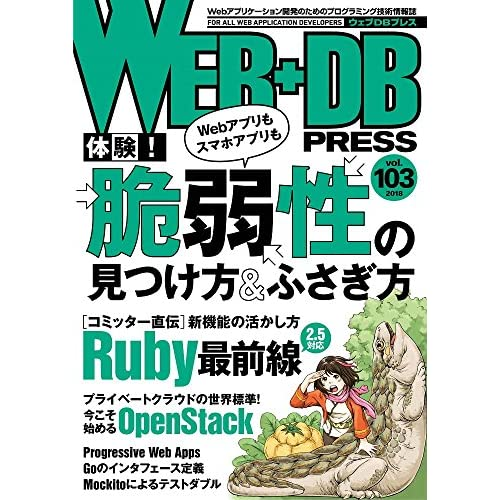 WEB+DB PRESS Vol.103