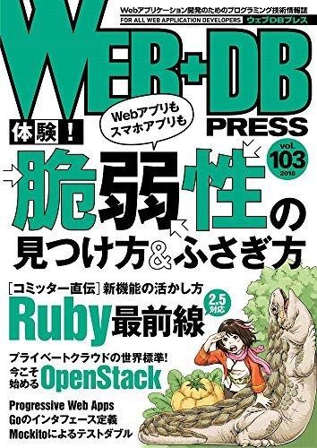 WEB+DB PRESS Vol.103のスキャン・裁断・電子書籍なら自炊の森
