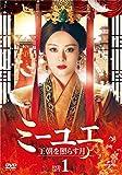 [DVD]ミーユエ 王朝を照らす月 DVD-SET1